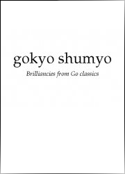 Tsumego Collection: Gokyo Shumyo